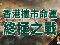 【汪敦敬專欄】香港樓市命運面臨終極之戰!